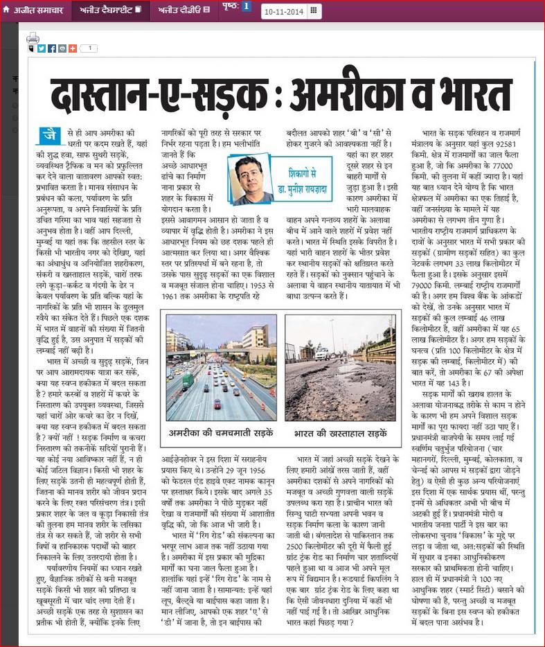 Published Ajit Raod network Nov 10 2014